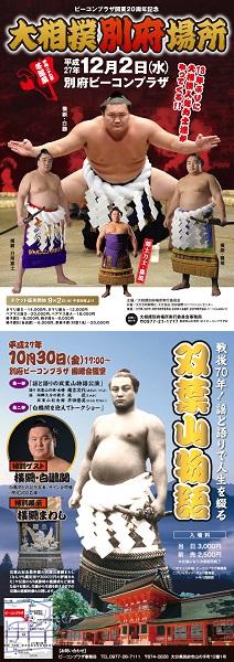 20151008_sumo