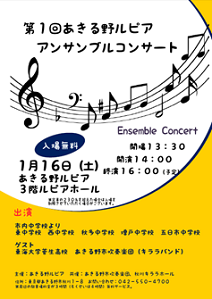 第1回あきる野ルピアアンサンブルコンサート