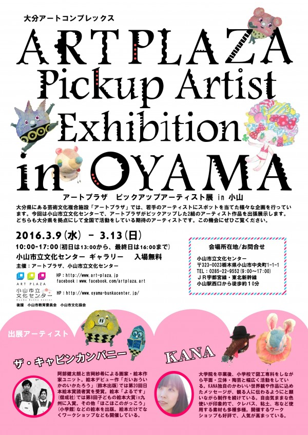 ARTPLAZA Pickup Artist Exhibition in OYAMA ちらし