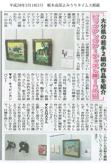 ARTPLAZA Pickup Artist Exhibition in OYAMA メディア記事1