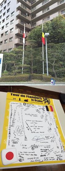 ツール・ド・フランダースin大阪